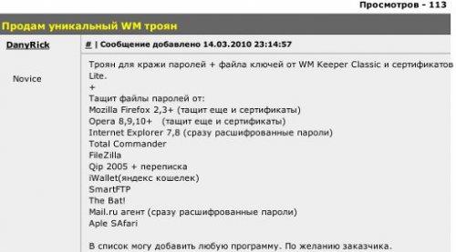 Троян для WebMoney, QIP, MailAgent