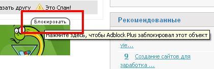 Блокировка Flash с помощью Adblock Plus