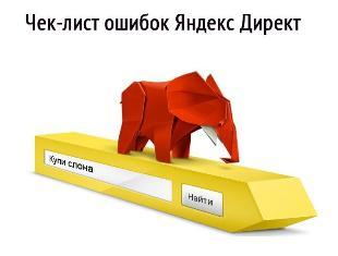 Особенности работы с Яндекс.Директ