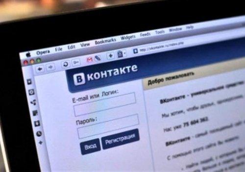 """Как обойти блок в социальной сети """"ВКонтакте"""""""