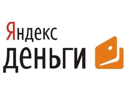 Платежная система Яндекс.Деньги